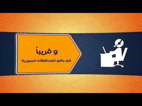 458b50f646952 برومو موقع التسوق عبر الانترنت في سوريا Best Souq - YouTube