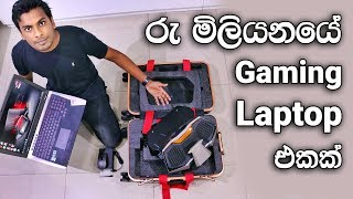 1 Million worth Gaming Laptop ASUS ROG GX700 Sri Lanka