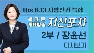 [tbsTV 6.13 지방선거 개표방송] 장윤선 편 다시보기 / 2부