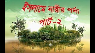 Bangla waz about porda part2 by said ahmmed 2017