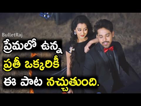 మీరు ప్రేమలో ఉన్నారా ? అయితే ఈ పాట మీ కోసమే | Kannullo Nee Roopame Telugu Movie Songs Teasers