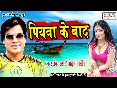 Rockstar   Mohan Rathore  KA LOVE SONG 2018   पियवा के बाद - PIYAWA KE BAD.New Bhojpuri Hit Song