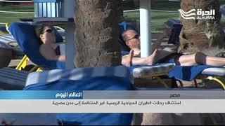 استئناف رحلات الطيران السياحية الروسية غير المنتظمة إلى مدن مصرية