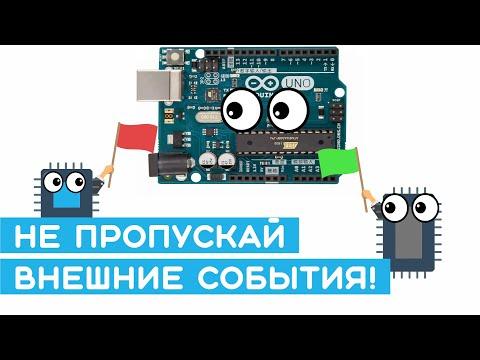 #11.2 Аппаратные или внешние прерывания в Arduino (AVR). Прерывание по кнопке и дребезг контактов