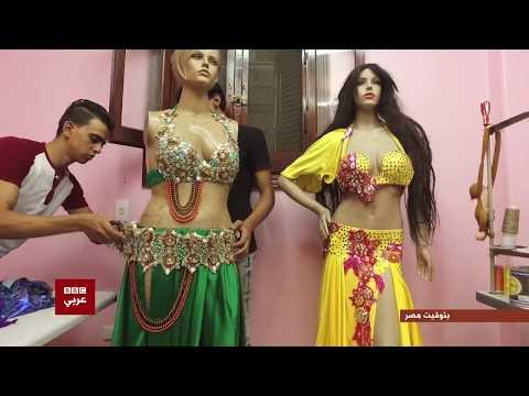 بتوقيت مصر : كيف تصنع بدلات الرقص الشرقي ولماذا تزايد طلب الرجال على هذه البدلات مؤخرا ؟  - نشر قبل 2 ساعة