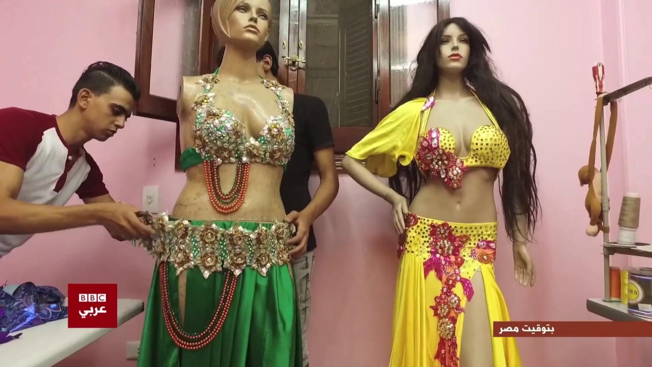 BBC عربية:بتوقيت مصر : كيف تصنع بدلات الرقص الشرقي ولماذا تزايد طلب الرجال على هذه البدلات مؤخرا ؟