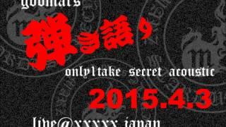 godmars - 誘惑のルージュ(20150403 secret acoustic 公式海賊版digest)