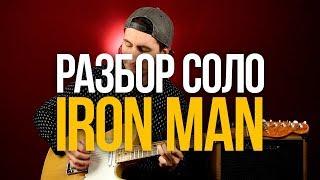 Разбор соло из песни Iron Man Black Sabbath - Уроки игры на гитаре Первый Лад