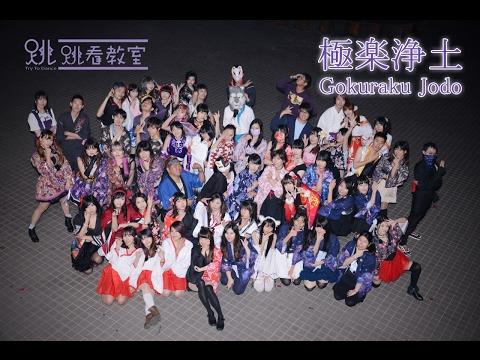 �台灣新年跳跳會】極楽浄土【全員59名 踊ってみた】