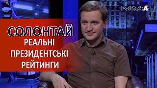 Реальні президентські рейтинги. Олександр Солонтай / Politeka Online
