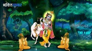 Shri Krishna Bhajan | Kanha Basey Kan Kan Me | Bhakti Sagartv