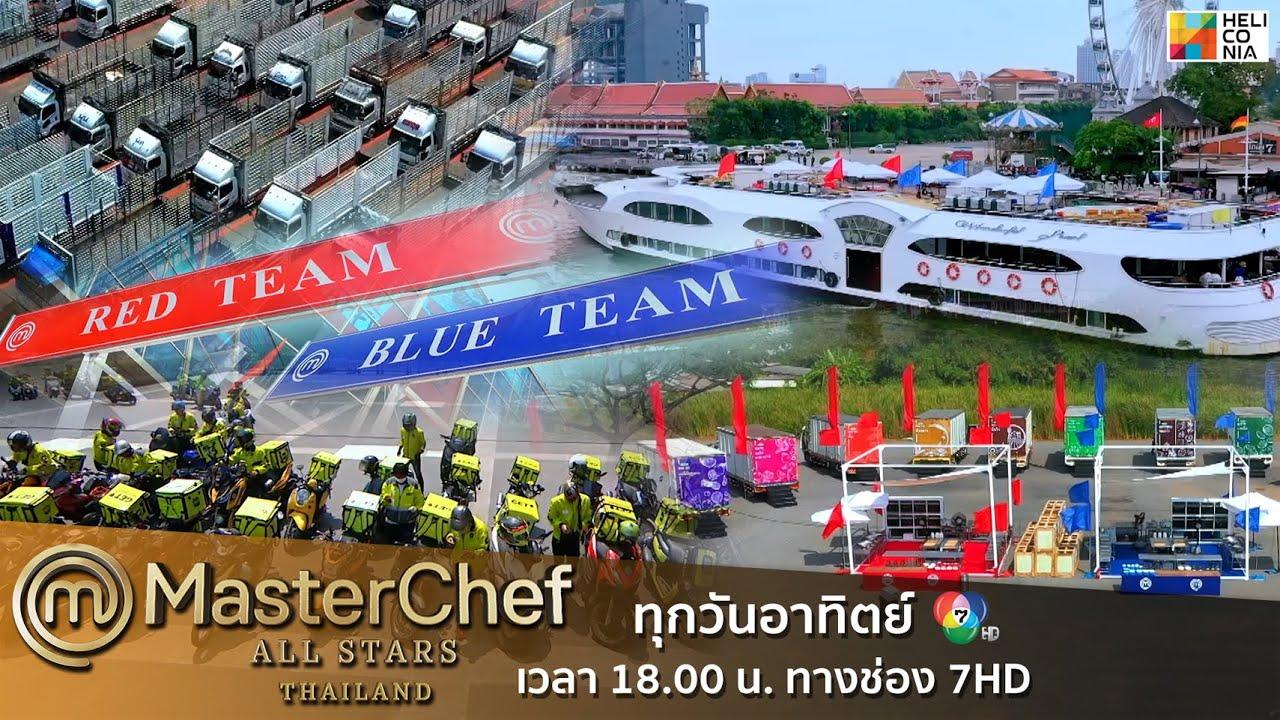 รวม Team Challenge สุดยิ่งใหญ่อลังการใน MasterChef All Stars Thailand!!