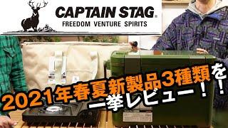 【キャプテンスタッグ新製品】入荷したてのクーラーバッグ、カセットコンロ、クーラーボックスを一挙紹介!!