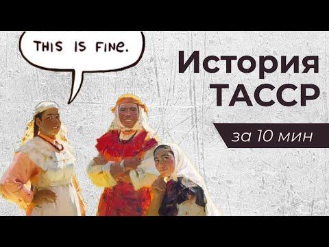 История ТАССР за 10 минут