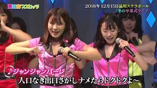12/15に行われた恵比寿マスカッツライブ「冬の卒業式」より、新曲「ジャ...