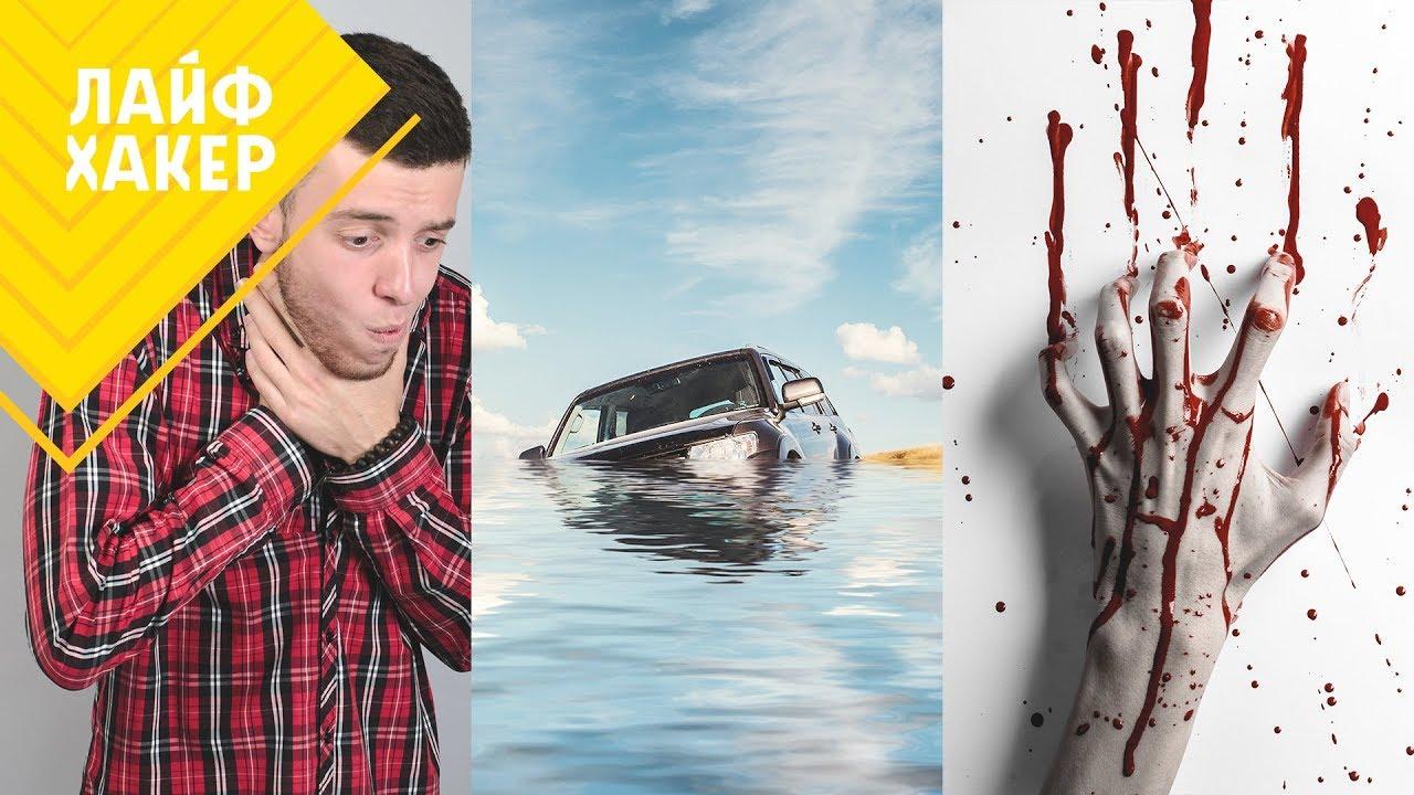 Как выжить в экстремальных ситуациях | 7 советов, которые спасут вашу жизнь