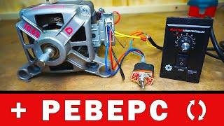 регулятор оборотов двигателя стиральной машины с алиэкспресс как подключить