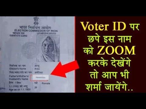 इस वोटर आईडी कार्ड को ZOOM करके देखें, दिमाग न हिल जाए तो कहिएगा