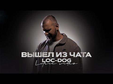 Loc-Dog - Вышел Из Чата