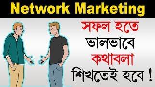 Network Marketing এ সফল হতে  ভালভাবে কথাবলা শিখতেই হবে ! | Improve communication skills | Part 1