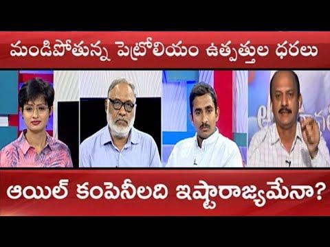 జనాలకు చుక్కలు చూపిస్తున్న పెట్రోల్... ఆయిల్ కంపెనీలది ఇష్టారాజ్యమేనా..? | Top Story | TV5 News