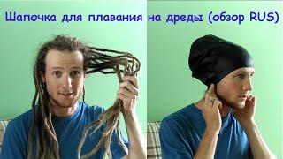Шапочка для плавания на дреды (обзор RUS)