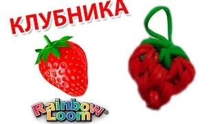 КЛУБНИКА из резинок на рогатке. Овощи и фрукты из резинок | STRAWBERRY Rainbow Loom Bands