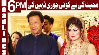 Imran Khan's first strong response on his marriage - Headlines 6 PM - 9 January 2018 - Express News