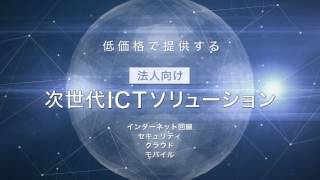 法人向け次世代ICTソリューション『NURO Biz(ニューロ・ビズ)』 | thumbnail
