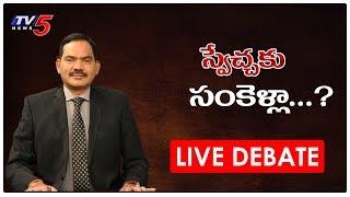 ప్రజల మనోభావాలను ప్రభుత్వలు  లెక్క చేయవా.. | TOP Story LIVE Debate With Sambasiva Rao | TV5