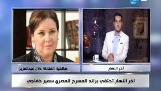 بالفيديو .. دلال عبدالعزيز: أطالب بتكريم سمير خفاجي