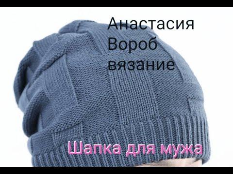 Вяжем шапку чулок мужскую спицами для начинающих видео