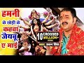 Download हमनी के छोड़ी के नगरीया - Lagal Ba Darbar Sherawali Ke - Pawan Singh - Bhojpuri Devi Geet MP3 song and Music Video