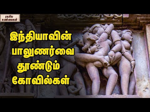 Do You Know Why Indian Temple Walls Has Erotic Sculpture  ? || Unknown Facts Tamil