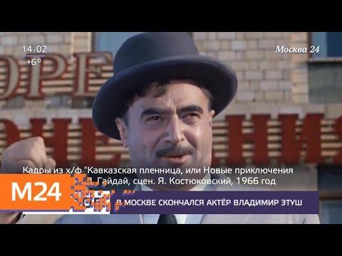 В Москве скончался актер Владимир Этуш - Москва 24