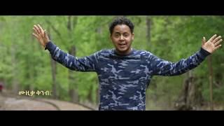 Ethiopian Music: Moges Ababu (Ferejina) ሞገስ አባቡ (ፍረጂና) - New Ethiopian Music 2018(Official Video)