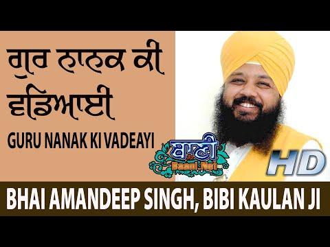 Guru-Nanak-Ki-Vadeayi-Gurbani-Kirtan-By-Bhai-Amandeep-Singh-Ji-Bibi-Kaulan-Ji-24-Nov-2019-Dere