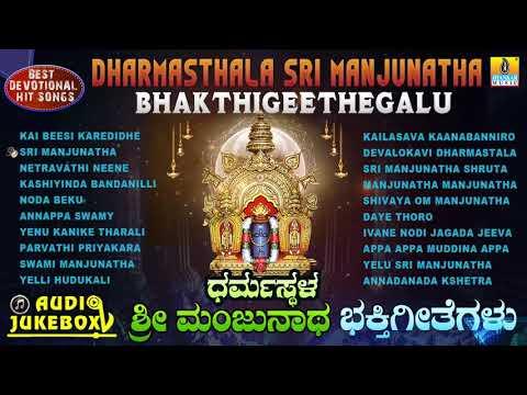 Dharmasthala Sri Manjunatha Bhakthigeethegalu   Kannada Selected Devotional Songs    Jhankar Music