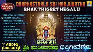 Dharmasthala Sri Manjunatha Bhakthigeethegalu | Kannada Selected Devotional Songs  | Jhankar Music