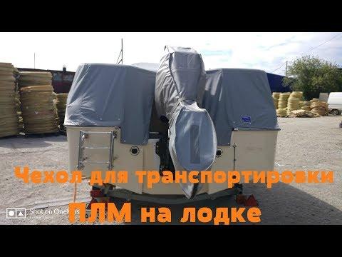 Транспортировочный чехол для ПЛМ