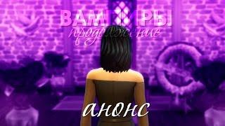 The Sims 4: ВАМПИРЫ | АНОНС