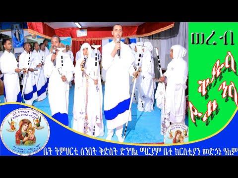 ወረብ ቅዱስ ዮሓንስ eritrean orthodox tewahdo church