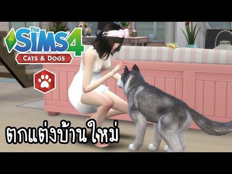 The Sims 4 Cats & Dogs #4 ตกแต่งบ้านใหม่ และห้องนอนสัตว์เลี้ยง