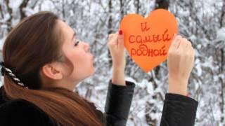 Любимому мужу на 14 февраля!