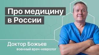 Доктор Божьев рассказывает о НАШЕЙ МЕДИЦИНЕ!
