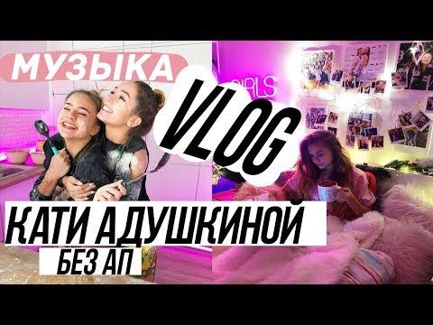 Музыка Кати Адушкиной без АП l Помощь начинающим блогерам