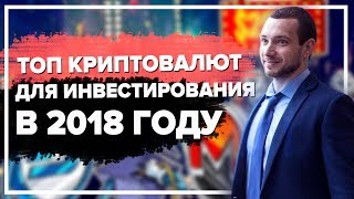 ТОП криптовалют в 2018 году. Криптовалюта BTC, Litecoin, Dash, Bitcoin Cash, Monero, Ripple...