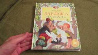 Мира Лобе: Бабушка на яблоне
