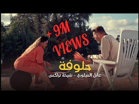 حصري..فيديو كليب ' حلوفة ' عادل الميلودي ـ الشيخة طراكس - adil el miloudi Chikha trax 7aloufa