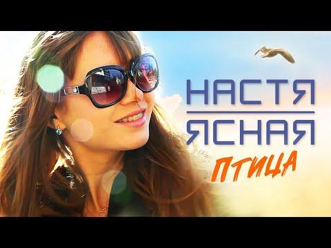 Смотреть клип Настя Ясная & Scruche - Птица